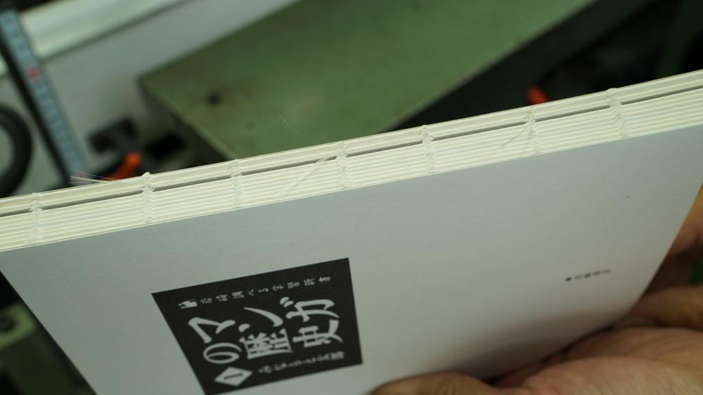 マンガの歴史 コデックス装 若林製本工場