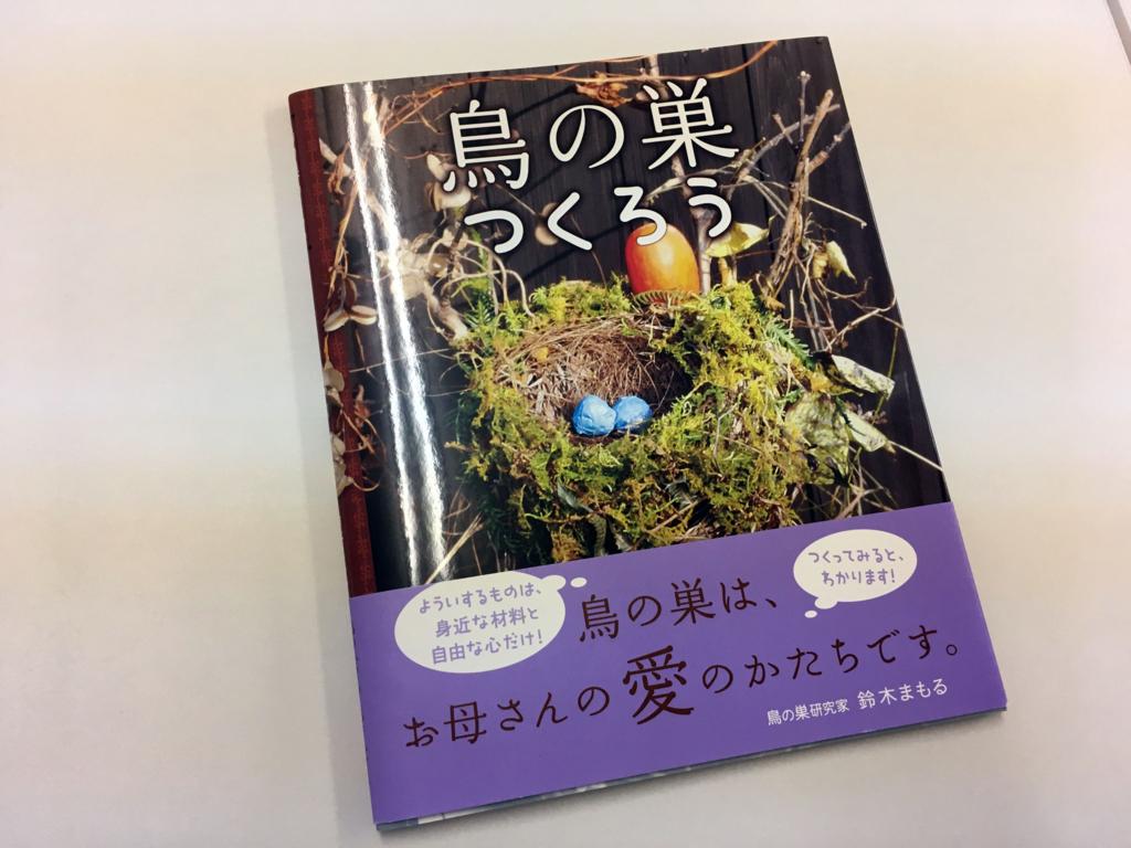 鳥の巣つくろう 岩崎書店のブログ