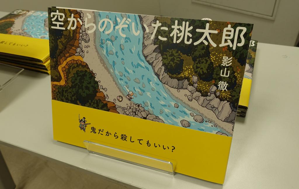 空からのぞいた桃太郎 影山徹 上橋菜穂子 岩崎書店のブログ