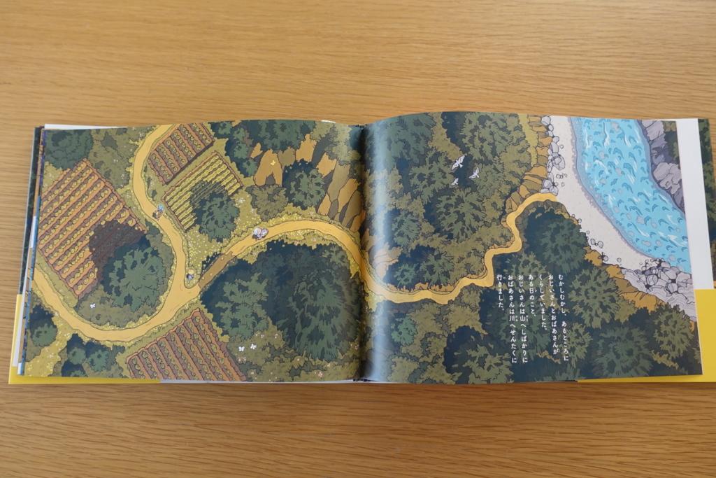 岩崎書店のブログ 空からのぞいた桃太郎