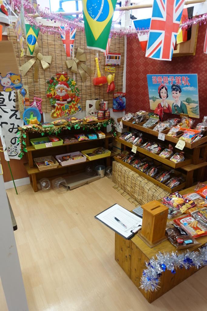 ほほえみの園 駄菓子屋