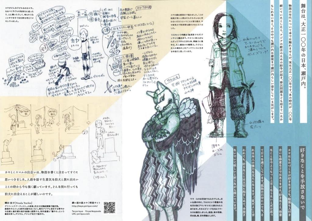 繕い屋の娘カヤ 曄田依子  愛媛県宇和島市 岩崎書店のブログ