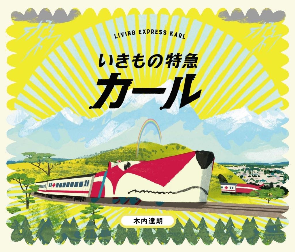 いきもの特急カール 木内達朗 岩崎書店のブログ 及川賢治(100% ORANGE)