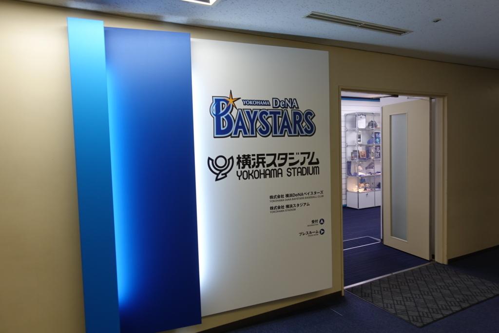 ベイスターズ球団事務所入口