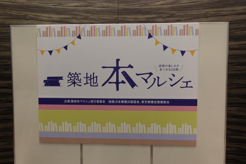 五島夕夏 築地本マルシェ レ・ミゼラブル 岩崎書店のブログ