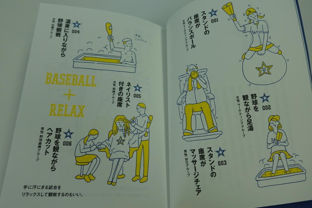 次の野球 001-006
