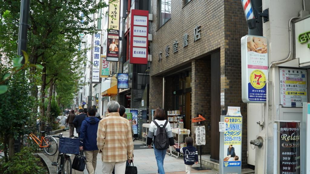 夢野書店 神保町 古本屋 マンガ 岩崎書店のブログ