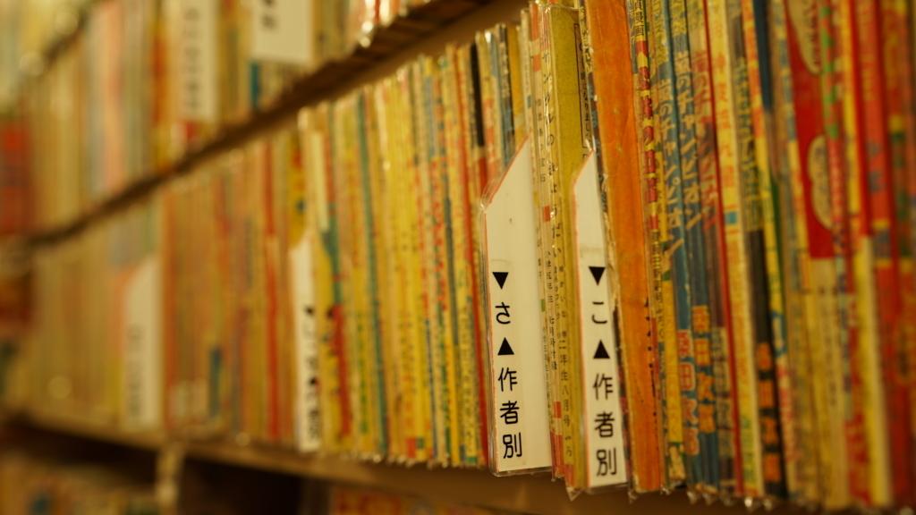 夢野書店 古本屋 神保町 マンガ 岩崎書店のブログ
