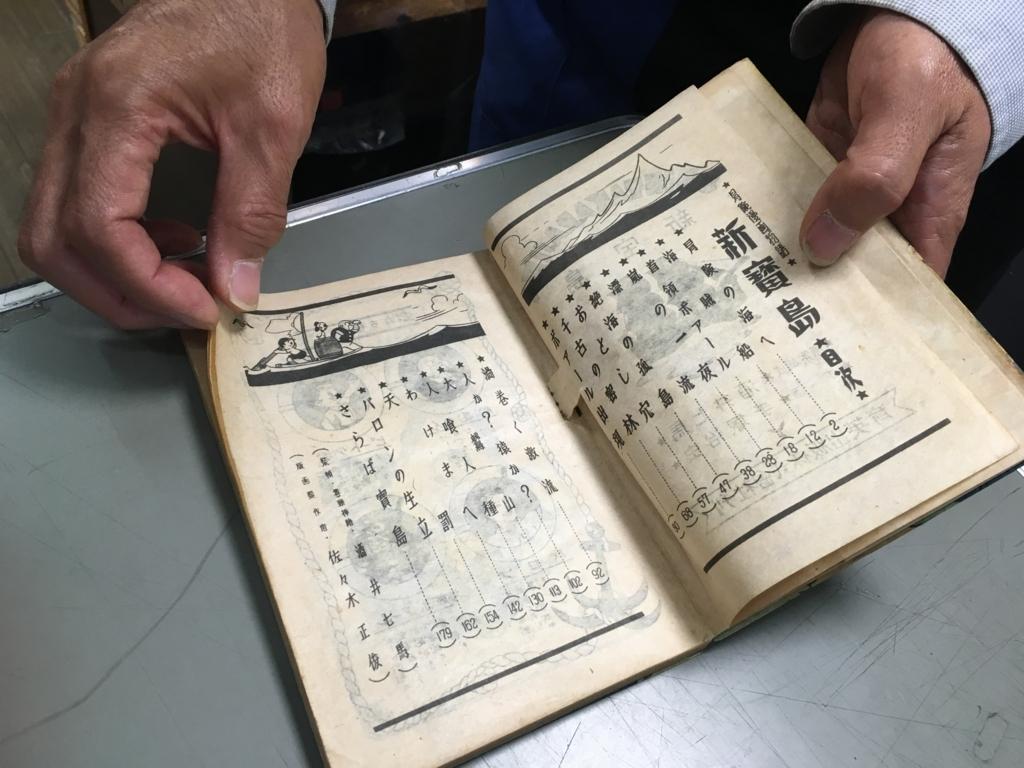 夢野書店 マンガ 古本屋 神保町 新宝島 手塚治虫 岩崎書店のブログ