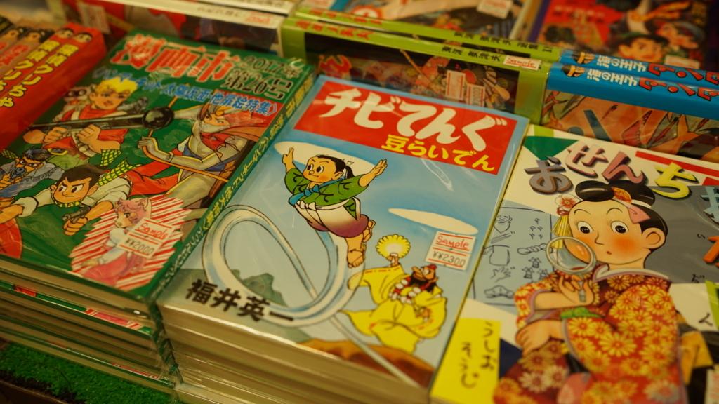 夢野書店 神保町 古本 マンガ 岩崎書店のブログ