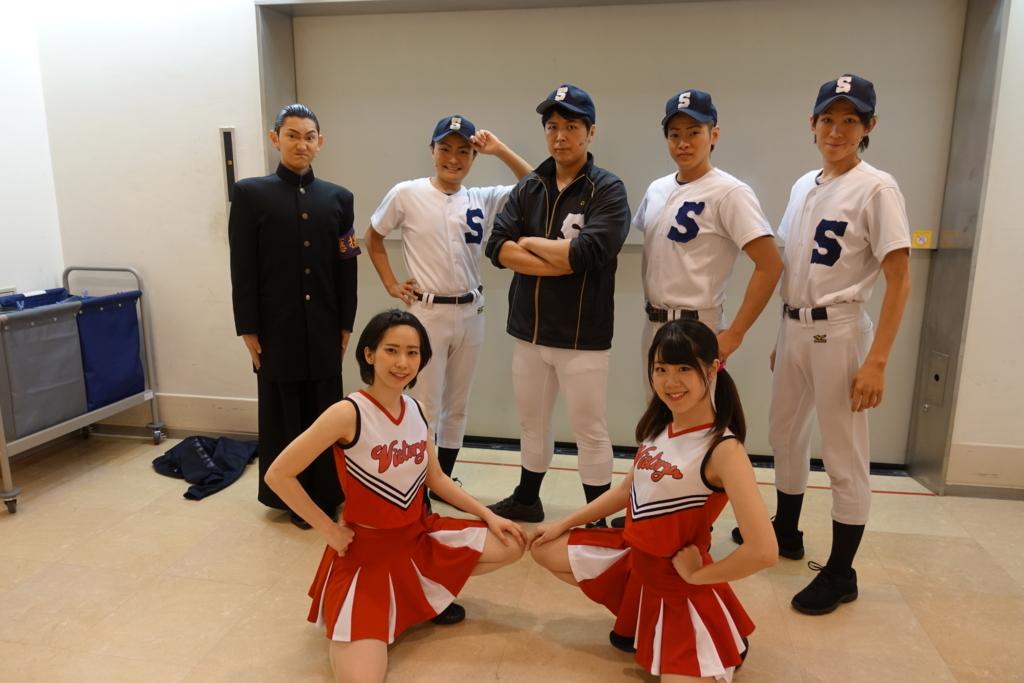 放送芸術学院専門学校/大阪アニメーションスクール専門学校 甲子園だけが高校野球ではない ミュージカル 米子東ロータリークラブ