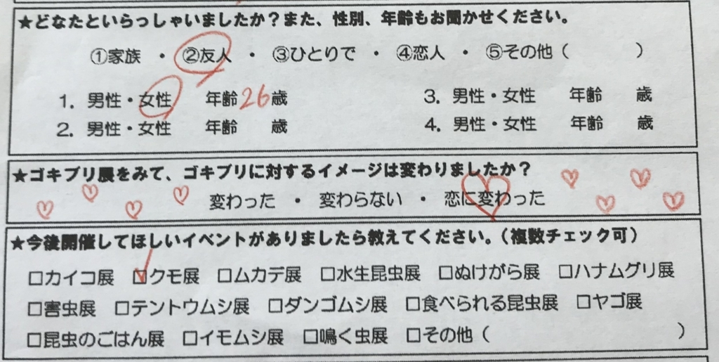 f:id:iwasakishoten:20180709161334j:plain