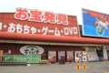 万SAI堂秋田店