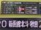 東京駅発車標