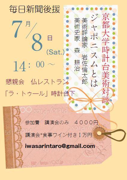 f:id:iwasarintaro:20170511130024j:plain