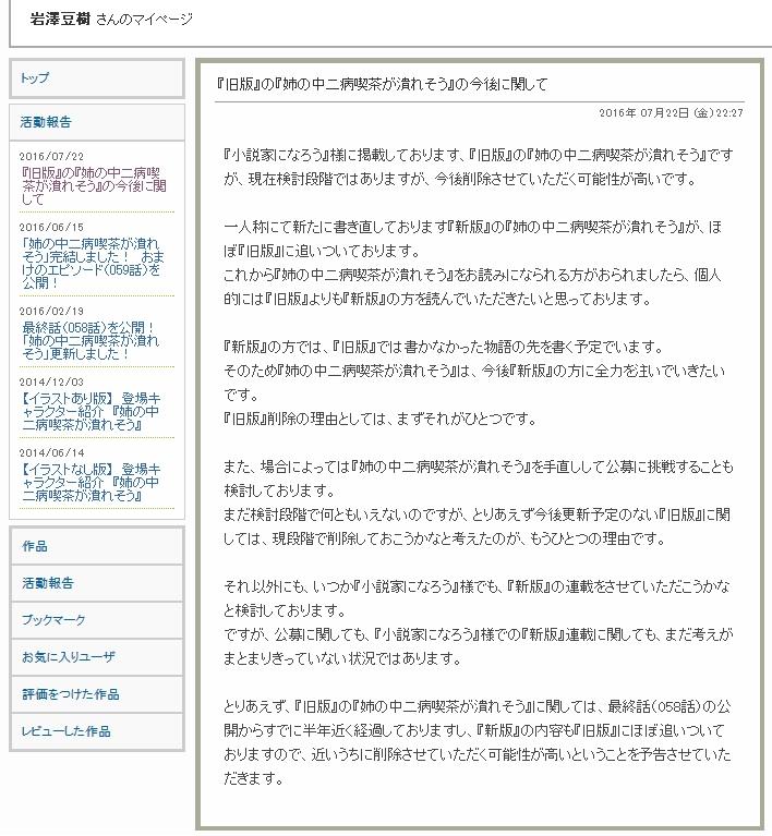 f:id:iwasawamamenoki:20160806232400j:plain