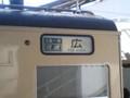 071103 呉線 (6) 12:01 電車