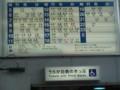071103 呉線 (8) 12:04 呉駅 時刻表