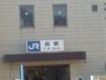 071103 呉線 (11) 15:45 呉駅