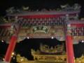 横浜の 関帝廟
