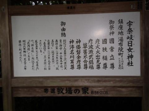 湯布院 宇奈岐日女神社(うなぐひめじんじゃ)