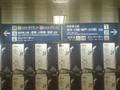 和光市駅 案内/3番線は 有楽町線、副都心線 共用だ