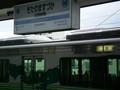 [愛環]北野桝塚駅に 停車する 回送電車