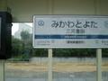 [愛環]三河豊田駅ホーム 駅名板
