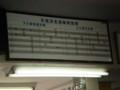 [天竜浜名湖鉄道][鉄道]西鹿島駅の 天竜浜名湖鉄道 時刻表