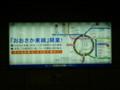 [鉄道]地下鉄 四つ橋線 なんば駅に おおさか東線の 宣伝が! 01