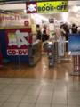 [鉄道]JR 鶴橋駅の 自動 改札機の ひとつ