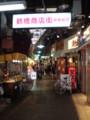 [鉄道]鶴橋 商店街 01