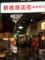 鶴橋 商店街 02