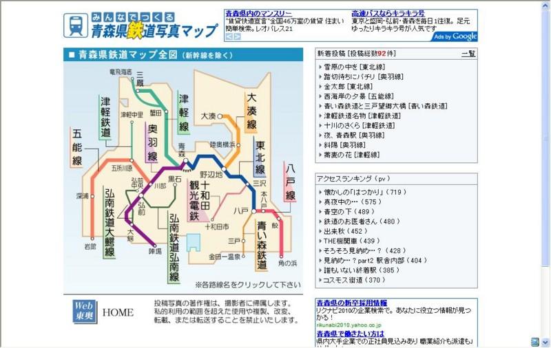 ウェブ東奥 鉄道写真マップ