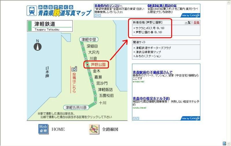 ウェブ東奥 駅画面