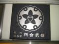[銀座線]33 田原町駅に飾られている往時の花形役者の家紋の1つ。