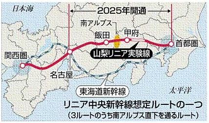 リニア中央新幹線 想定ルート その1