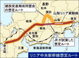 リニア中央新幹線 想定ルート その2