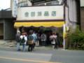 [桜井スタンプウォーク]まずは ちかくの 商店街で スタンプ ゲット!