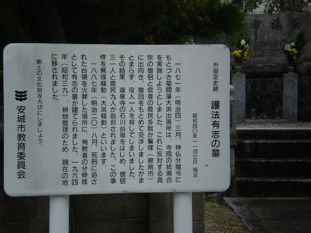 蓮泉寺 うら、「護法有志の墓」
