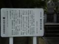 [桜井スタンプウォーク]蓮泉寺 うら、「護法有志の墓」
