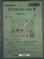 [桜井スタンプウォーク]2008年 11月 3日 完走!