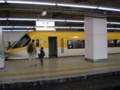 京都駅に たたずむ 近鉄特急|その2