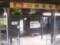 P5040114|川根温泉笹間渡駅 (かわねおんせんささまどえき) 駅舎