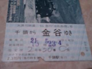 SL急行 『かわね路』号 乗車記念券