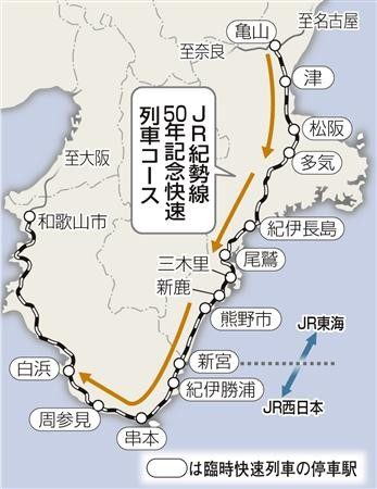 JR 紀勢線 50周年 記念 快速 列車 コース 347-450
