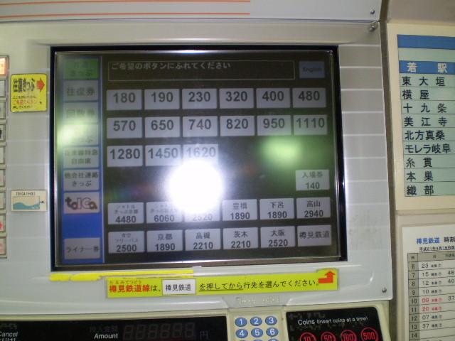 74|5台の うち この 自動券売機だけで 樽見鉄道の きっぷが かえる