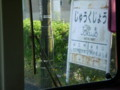 92|十九条(じゅうくじょう)駅