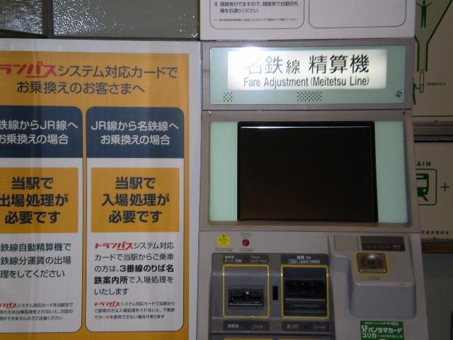 74|豊橋駅 2階 コンコースの 名鉄線 精算機