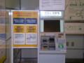 75|豊橋駅 2階 コンコースの 名鉄線 精算機